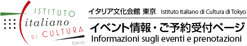 イタリア文化会館東京 イベント予約